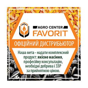 АгроЦентр - официальный дистрибьютер