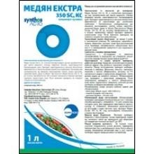 Фунгицид Медян Екстра 350 КС