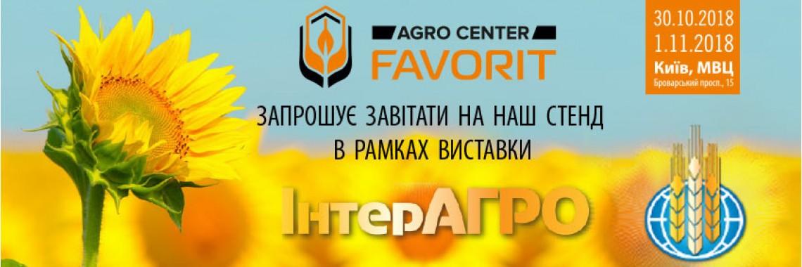 Компанія «АГРО ЦЕНТР «Фаворит» проводить осінню акцію!