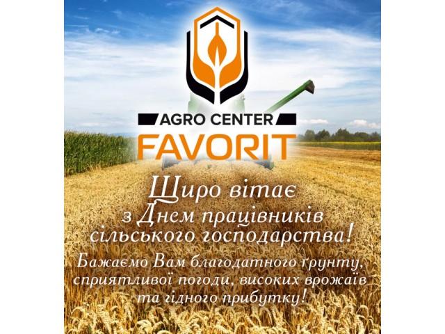 З Днем працівника сільського господарства