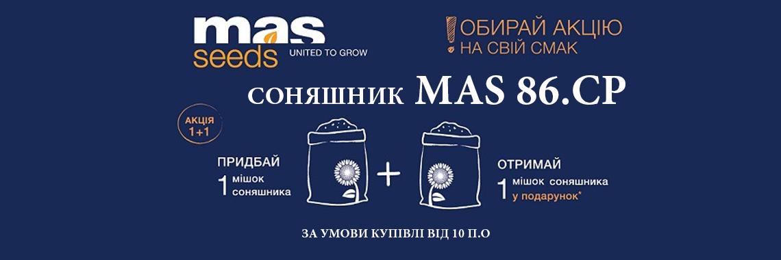 Акція від Mas Seeds соняшник 1+1